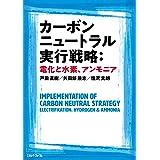 カーボンニュートラル実行戦略:電化と水素、アンモニア