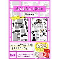 【Amazon.co.jp 限定】あるあるレイアウト すぐに使えて素敵に仕上がるデザインカタログ集(特典:困った時に使え…