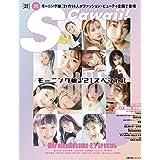 S Cawaii!特別編集 That's J-IDOL モーニング娘。'21スペシャル (主婦の友ヒットシリーズ)