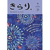 発達障害専門誌きらり。vol.9 教育特集号