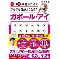 【Amazon.co.jp 限定】1日3分見るだけでぐんぐん目がよくなる! ガボール・アイ(DL特典: どこでもガボール…