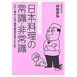 ホントは知らない日本料理の常識・非常識―マナー、器、サービス、経営、周辺文化のこと、etc.