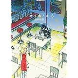 アオイホノオ (6) (少年サンデーコミックススペシャル)