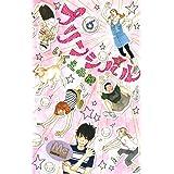 プリンシパル 6 (マーガレットコミックス)