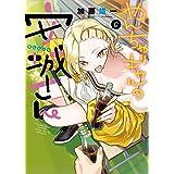 やんちゃギャルの安城さん 6 (6巻) (ヤングキングコミックス)