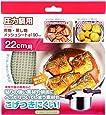 パール金属 煮物 蒸し物 メッシュシート Φ190mm 圧力鍋用 H-5094