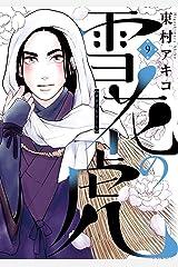 雪花の虎(9) (ビッグコミックス) Kindle版