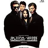 あぶない刑事 [Blu-ray]