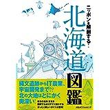 ニッポンを解剖する!  北海道図鑑 (諸ガイド)