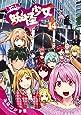 妖怪少女―モンスガ― 14 (ヤングジャンプコミックス)