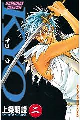 SAMURAI DEEPER KYO(2) (週刊少年マガジンコミックス) Kindle版
