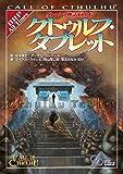 クトゥルフ神話TRPG クトゥルフ・タブレット (ログインテーブルトークRPGシリーズ)