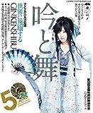吟と舞 Vol.7―全国の吟剣詩舞道家が集い、詠い、舞う 世界に飛翔するGINKENSHIBU (KAZIムック)