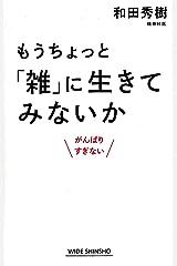 もうちょっと「雑」に生きてみないか (WIDE SHINSHO) 新書