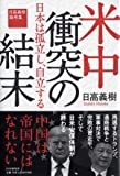 米中衝突の結末――日本は孤立し、自立する 日高義樹論考集