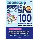 絵で見てわかる! 視覚支援のカード・教材100-自分で「できる! 」を楽しく増やす (ヒューマンケアブックス)