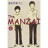 (P[あ]1-7)The MANZAI4 (ポプラ文庫ピュアフル)
