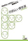 すばらしい新世界 (光文社古典新訳文庫)