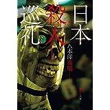 日本殺人巡礼 (集英社文庫)