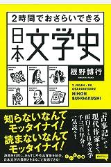 2時間でおさらいできる日本文学史 (だいわ文庫 E 336-1) 文庫