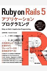 Ruby on Rails 5アプリケーションプログラミング 大型本