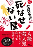 死なせない屋 (朝日文庫)