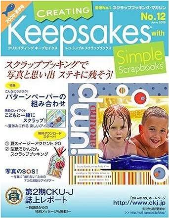 CK クリエイティング キープセイクス ウィズ シンプル スクラップブックス第12号