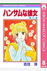 ハンサムな彼女 8 (りぼんマスコットコミックスDIGITAL) Kindle版