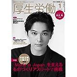 厚生労働 2021年1月号「知りたい」と「知ってほしい」をつなげます-MHLW TOP INTERVIEW 吉沢 亮さん(俳優)