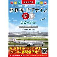 新装改訂版 旅客機・エアライン検定 公式テキスト
