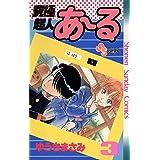 究極超人あ~る(3) (少年サンデーコミックス)