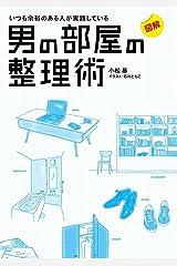 図解 いつも余裕のある人が実践している 男の部屋の整理術 (コミックエッセイ) Kindle版