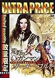 ウルトラプライス版 荒野の女ガンマン/ガーター・コルト《数量限定版》 [DVD]