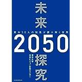 未来探究2050 東大30人の知性が読み解く世界 (日本経済新聞出版)