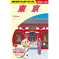 J01 地球の歩き方 東京 2021~2022 (地球の歩き方J)