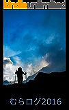 むらログ2016: 大冒険時代の夜明け (冒険の書)