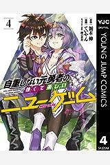 自重しない元勇者の強くて楽しいニューゲーム 4 (ヤングジャンプコミックスDIGITAL) Kindle版