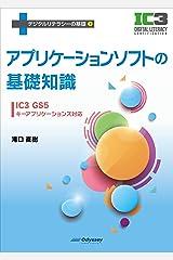 アプリケーションソフトの基礎知識<IC3 GS5 キーアプリケーションズ対応> (デジタルリテラシーの基礎シリーズ) 単行本