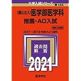 〔国公立大〕医学部医学科 推薦・AO入試 (2021年版大学入試シリーズ)