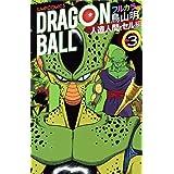 ドラゴンボール フルカラー 人造人間・セル編 3 (ジャンプコミックス)
