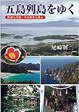 五島列島をゆく: 西海への旅・その歴史と風土