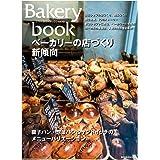 Bakery book [ベーカリーブック] vol.13 (柴田書店MOOK)