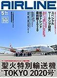 AIRLINE (エアライン) 2020年5月号