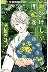 鎌倉けしや闇絵巻(3) (フラワーコミックス) Kindle版