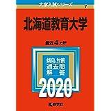 北海道教育大学 (2020年版大学入試シリーズ)