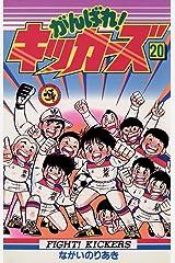 がんばれ!キッカーズ(20) (てんとう虫コミックス) Kindle版
