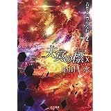天冥の標Ⅹ 青葉よ、豊かなれ PART2 (ハヤカワ文庫JA)