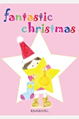 fantastic christmas (絵本屋.com) Kindle版