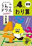 うんこドリル わり算 小学4年生 (うんこドリルシリーズ)