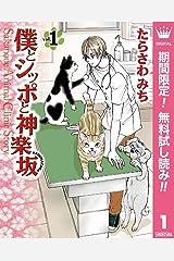 僕とシッポと神楽坂(かぐらざか)【期間限定無料】 1 (マーガレットコミックスDIGITAL) Kindle版